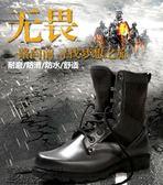 07作戰靴男超輕春秋季透氣軍靴