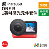 頂配版【和信嘉】insta360 ONE R 1英吋感光元件套件 運動相機  原廠公司貨 保固