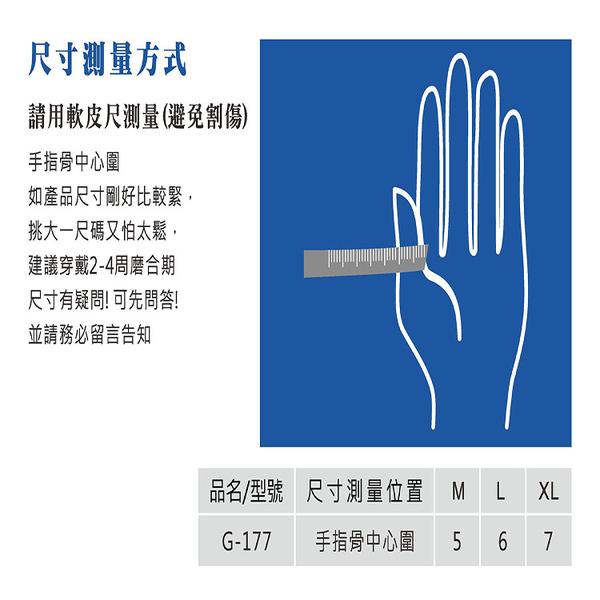 護具 護腕 護指 GoAround 手拇指保護套(1入) 醫療護具 手指保濕及保溫