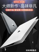 蘋果電腦膜macbook保護貼膜air13.3pro13寸筆記本12貼紙15全套11mac book KOKO時裝店