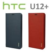 【免運費】HTC U12+ 原廠輕薄翻頁式皮套 (公司貨)