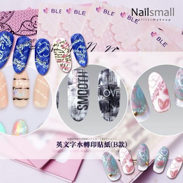 英文字貼紙(水轉印) BLE/M+/DS美甲背膠貼紙 超薄貼紙 蕾絲 蝴蝶 愛心 英文字母《NailsMall》