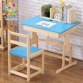 實木兒童學習桌鬆木書桌兒童課桌可升降桌椅套裝男女孩書桌