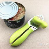 四合一開罐器罐頭刀不銹鋼手動開罐頭工具開瓶器起子簡易開蓋神器【萬聖節八五折鉅惠】