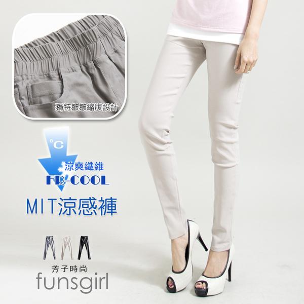 涼感褲-優雅皺摺縮腹設計涼感褲-3色(S-2L) ~funsgirl芳子時尚