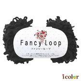 i color 手作•手工藝 Fancy Loop極粗毛線球(黑色)