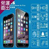 【GLASS】 9H鋼化玻璃保護貼(適用 I Phone6 Plus/6s Plus)個【免運直出】