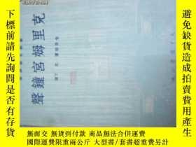 二手書博民逛書店罕見克里姆宮鐘聲Y12421 包哥廷 天下圖書公司 出版1950