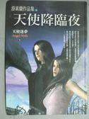 【書寶二手書T1/一般小說_GJA】天使降臨夜_游素蘭