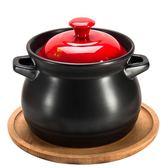 砂鍋家用彩色陶瓷煲燃氣燉鍋熬粥湯煲明火土鍋大容量耐熱砂鍋 HM  范思蓮恩
