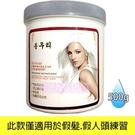 派迪 假髮練習專業漂白褪色粉劑 500g [45960]