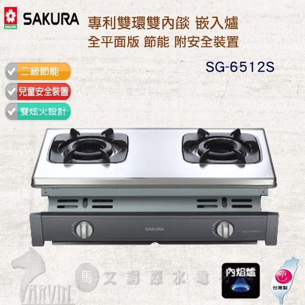 瓦斯爐推薦 SAKURA 櫻花安全爐_專利雙環雙內燄嵌入爐 全平面版 附安全裝置 G6512S