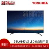 *~新家電錧~* 【TOSHIBA 東芝 55U6840VS】55吋 六真色LED液晶顯示器【實體店面】