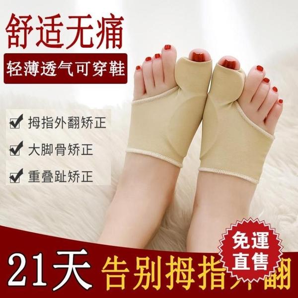 分趾器 矯正器男女士大腳骨矯正帶日夜用可穿鞋腳指糾正器 【全館免運】