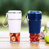 家用迷你榨汁機便攜式多功能usb充電榨汁杯水果電動果汁機攪拌杯 黛雅