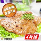 任選免運【吃浪食品】古早味香蒜排骨 4片組(135g/1片)