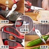 剪刀家用張小泉廚房多功能不銹鋼食物強力雞骨殺魚烤肉食品大剪子 童趣潮品