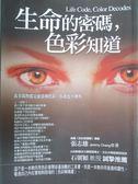 【書寶二手書T1/心理_KAI】生命的密碼,色彩知道_張志雄 Jeremy Chang