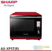 *元元家電館*SHARP 夏普 2019年新款 Healsio 水波爐 台灣公司貨 AX-XP5T(W) AX-XP5T(R)