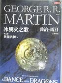 【書寶二手書T1/一般小說_HDM】冰與火之歌V-與龍共舞(下)_喬治‧馬汀