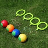 跳跳球蹦蹦球幼兒園兒童小學生健身甩腳球套腳球甩甩球