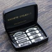 磁鐵假睫毛假睫毛自然仿真免膠水磁性睫毛酷女王量子磁鐵磁石磁力磁吸 玩趣3C