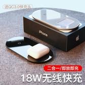 倍思無線充電器蘋果11專用18W快充板手表iwatch三合一iPhonex 雙十二全館免運