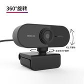 視訊攝影機電腦USB直播攝像頭1080P高清視頻網路攝像頭網課攝像頭webcam