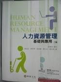 【書寶二手書T6/大學商學_XBK】人力資源管理-基礎與應用2/e_黃良志, 黃家齊, 溫金豐