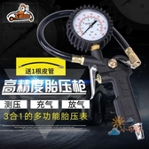 胎壓計汽車加氣錶胎壓監測器數顯槍計高精度車用多功能輪胎壓錶帶充氣 【八折搶購】