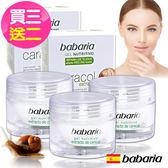 買三送二-西班牙Babaria蝸牛凝霜50ml高含量20%活膚原液【1838歐洲保養】