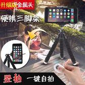 手機拍照支架八爪魚三腳架直播神器自拍迷你便攜通用百變造型 【格林世家】