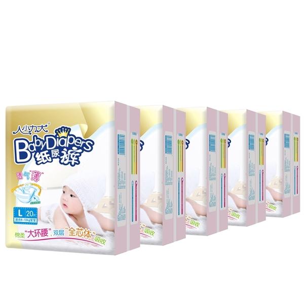 寶寶紙尿褲超薄幹爽S140片/M120片/L100片/XL80片寶寶尿不濕新生嬰兒透氣尿片