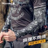 防曬 袖套 夏季戶外登山冰爽防曬袖套男女防紫外線迷彩冰絲袖子護手臂套男士