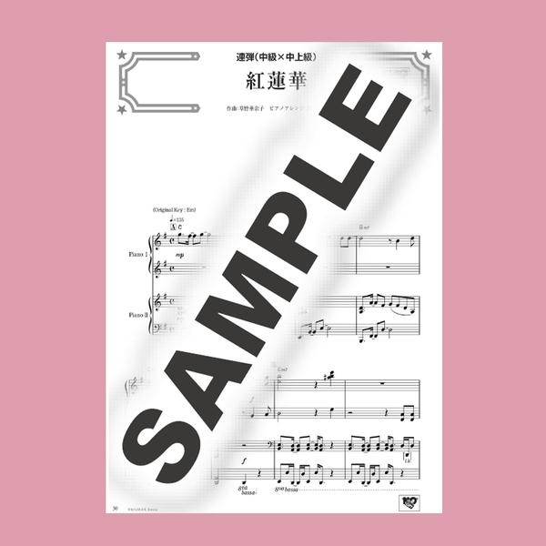 Yamaha 享受編曲樂趣!紅蓮華之鋼琴樂譜集 鬼滅之刃 (初級~高級) 日本進口 官方獨賣
