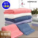 【MORINO摩力諾】有機棉歐系緞條浴巾(一條組)