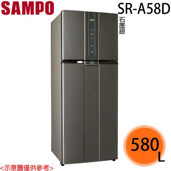 【SAMPO聲寶】580公升變頻冰箱系列雙門冰箱 SR-A58D