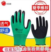手套勞保耐磨工作男工地干活帶浸膠橡膠加厚薄款透氣夏季防滑膠皮 生活樂事館