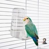 餵鳥器 IMAC小鳥小型鸚鵡用品自動餵水餵食器內置下料器食盒防撒 交換禮物