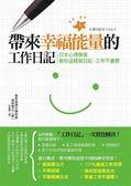 (二手書)帶來幸福能量的工作日記:日本心理學家教你這樣寫日記,工作不憂鬱