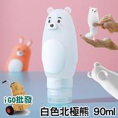 ❖限今日-超取299免運❖旅行用品便攜乳液分裝瓶 卡通款旅行分裝瓶  動物分裝瓶【F0431】