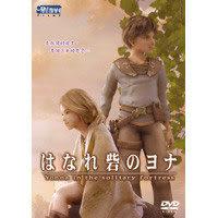 孤獨之城的優娜-DVD