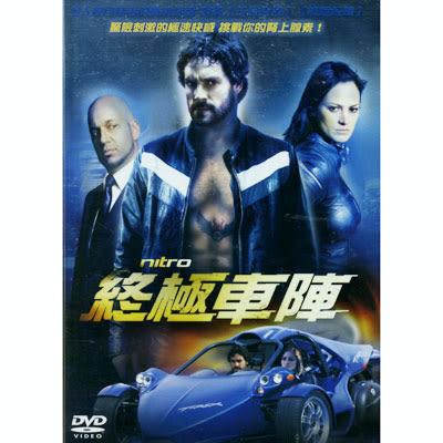 終極車陣DVD