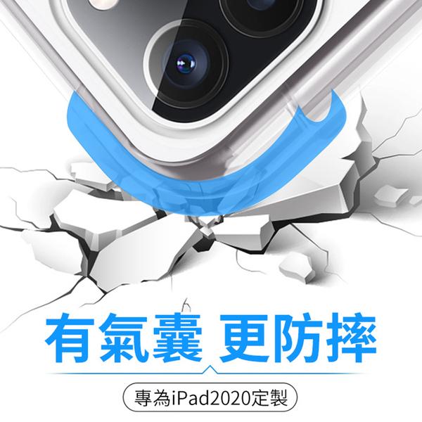 ipad pro 11 12.9 2020 透明軟殼 四角防摔 平板套 保護套 適用 A2228 A2230 A2229