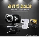 高清攝像頭臺式電腦USB視頻家用筆記本帶麥克風通用話筒夜視 CIYO黛雅