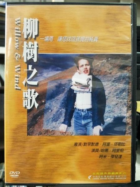 挖寶二手片-Z57-010-正版DVD-電影【柳樹之歌】-金馬獎外語觀摩影片(直購價)
