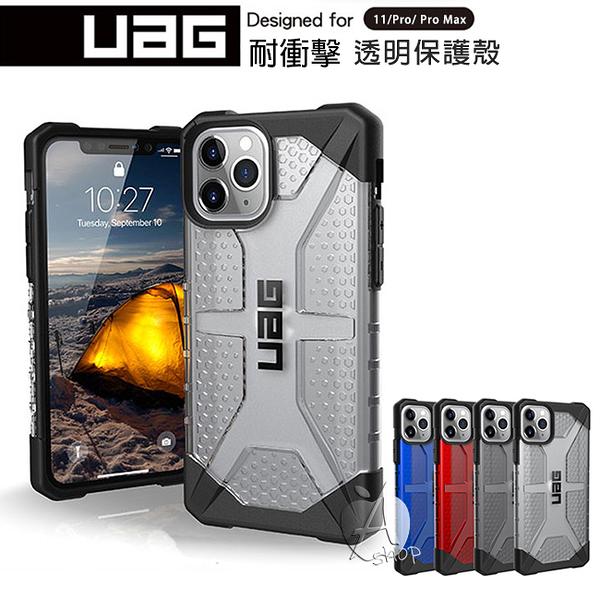 【A Shop】UAG iPhone 11 /11 Pro / Pro Max / XR/ Xs /X PLASMA 耐衝擊手機殼(透明系) 公司貨