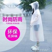 雨衣雨衣雨披女單人時尚透明全身連體成人戶外套長款男電動電瓶自行 多色小屋