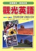 (二手書)觀光英語