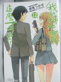 【書寶二手書T5/言情小說_LLT】我的妹妹哪有這麼可愛!12_END_輕小說_伏見